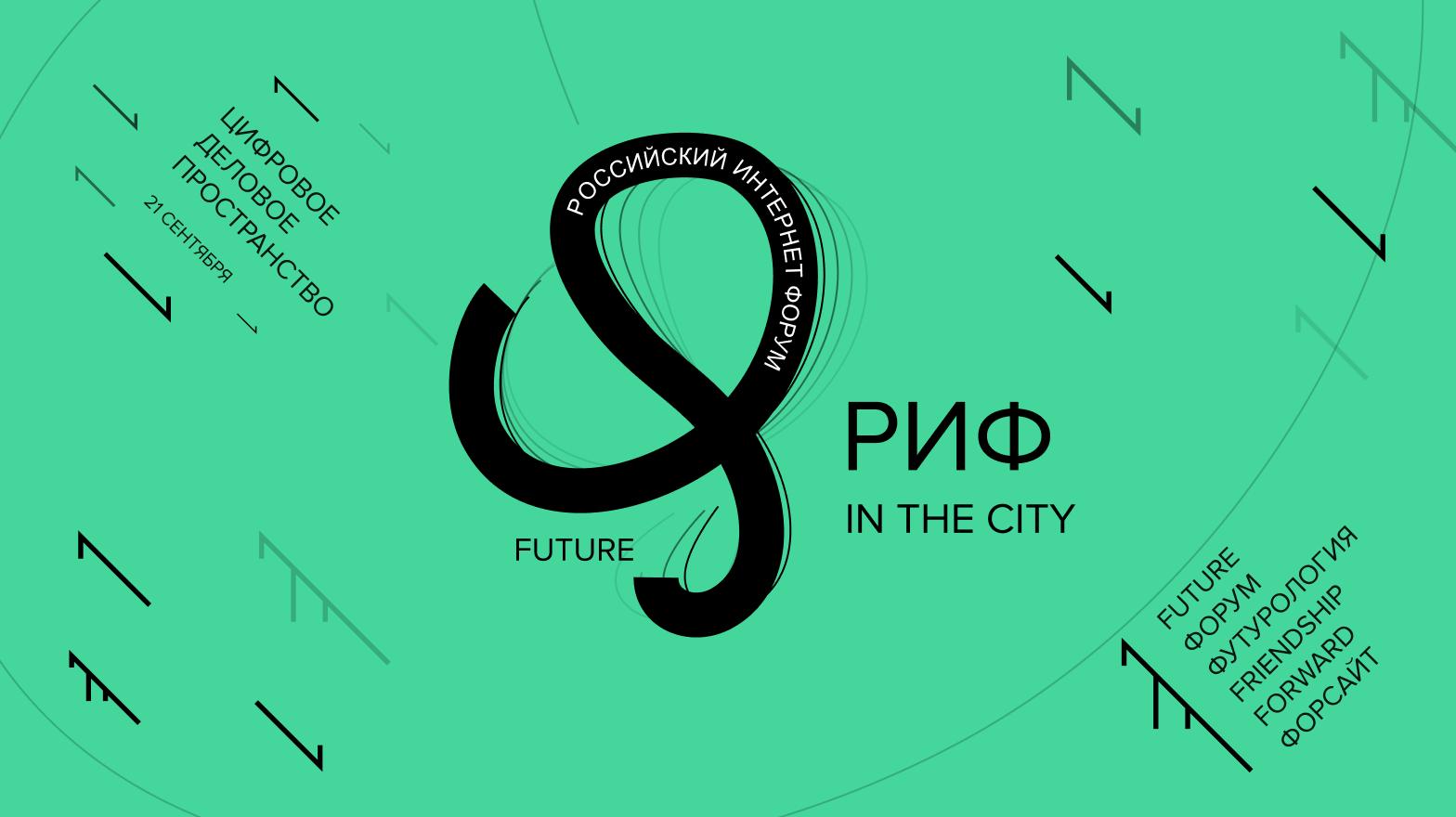 РИФ 2020 = РИФ in the City пройдет 21 сентября