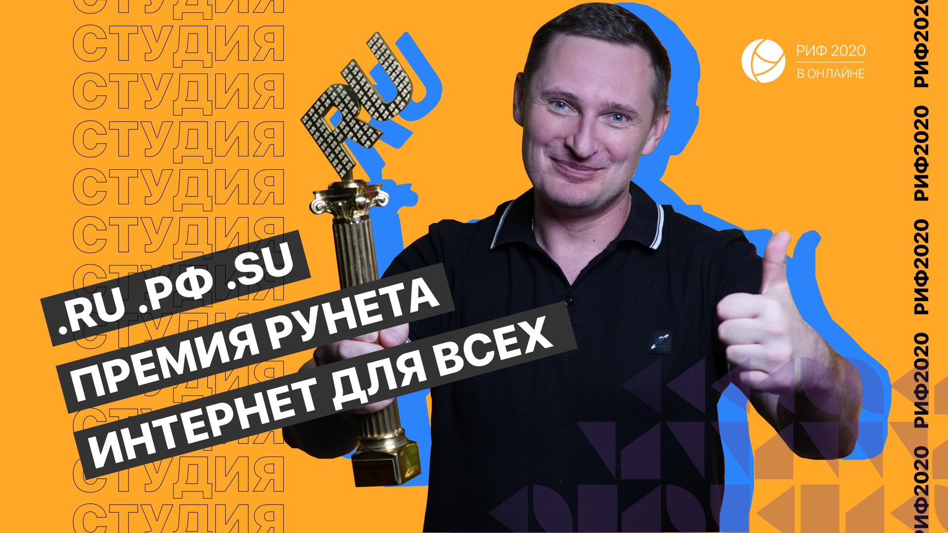 РИФ.Онлайн: Андрей Воробьёв из КЦ доменов .RU/.РФ о прошлом и будущем российской доменной индустрии