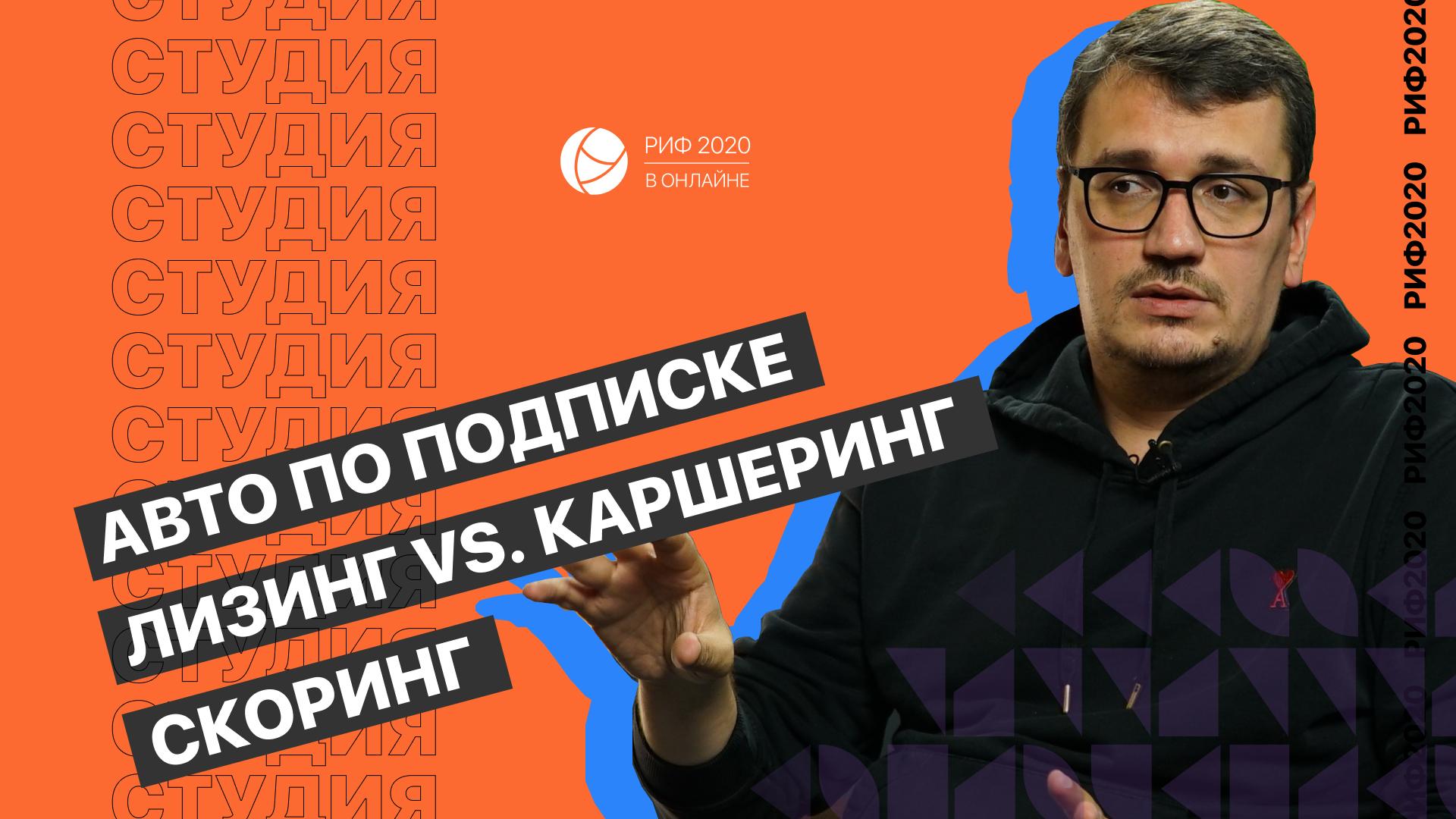 Тише едешь — дальше будешь: CEO AzurDrive Роман Кондрашкин о лизинговом бизнесе и авто по подписке