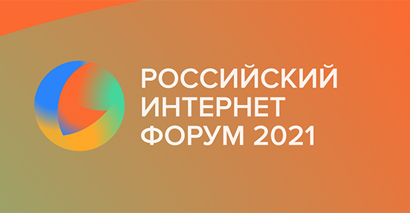 """Киберпонедельник для """"кибериндустрии"""": открылась регистрация на РИФ 2021"""
